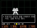 undertale-006